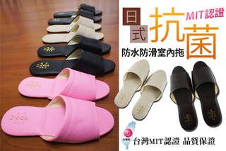 每雙只要89元起,即可享有MIT認證-日式簡約抗菌防水防滑室內拖鞋〈1雙/2雙/4雙/8雙/12雙,顏色/尺寸可選:粉(S/M/L)/米色(S/M/L)/皮紋酒紅(S/M/L)/咖啡(L/XL/XXL)/黑(L/XL/XXL)/皮紋黑(L/XL/XXL)〉