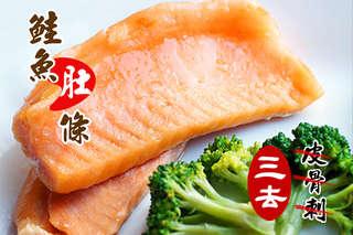 【北大西洋去骨去刺鮭魚肚條】嚴選鮭魚脂肪最豐富、最精華的部位,去皮、去魚鰭方便料理,香煎、燒烤、煮成味噌湯都美味!