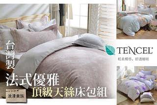 春夏來臨!麻吉添購新寢具的時間也到了!【台灣製-法式優雅頂級天絲床包組】9種花樣款式選擇,超值特惠790元起!