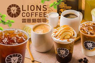 只要69元,即可享有【雷恩獅咖啡】平假日皆可抵用100元消費金額〈特別推薦:蜂蜜檸檬、美式咖啡、拿鐵、抹茶拿鐵、美式咖啡、飄浮冰咖啡、巧克力歐蕾〉