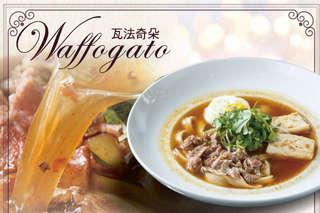 【瓦法奇朵 Waffogato】提供鮮切溫體牛肉麵獨享套餐!嚴選優質溫體牛肉、精心熬製香醇濃郁的湯頭,搭配Q彈有勁的麵條,讓您大呼過癮的好滋味!