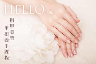 細心寵愛指尖,打造優雅迷人的自信!【HELLO王妃】提供19款凝膠美甲設計可選擇,舉手投足都超吸睛,輕鬆展現時尚丰采!