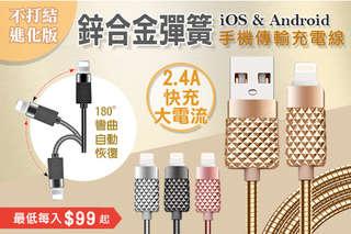每入只要99元起,即可享有不打結進化版鋅合金彈簧2.4A快充手機傳輸充電線(1M)〈任選1入/2入/4入/8入/16入/32入/48入,款式可選:Android(Micro USB)/Apple(Lightning),顏色可選:極光銀/土豪金/玫瑰金/氣質黑〉