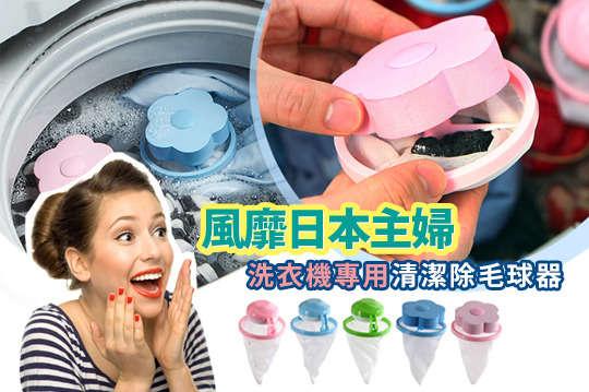 每入只要39元起(免運費),即可享有風靡日本主婦洗衣機專用清潔除毛球器〈3入/6入/9入/12入/18入/24入,顏色隨機出貨〉