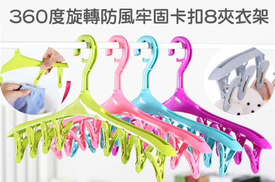 每入只要21元起,即可享有360度旋轉防風牢固卡扣8夾衣架〈3入/6入/12入/24入/30入/48入/60入/100入,顏色可選:螢光綠/水藍色/粉色/紫色/淺綠色/淡藍色/淺粉色/淡咖啡色〉