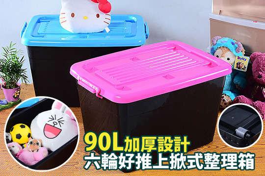 每入只要253元起(免運費),即可享有台灣製90L加厚設計六輪好推上掀式整理箱〈任選一入/二入/四入/八入,顏色可選:藍/粉〉