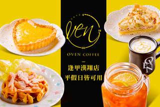 近逢甲商圈!【Oven Coffee(逢甲漢翔店)】在溫馨氛圍中細細品味多樣飲品、甜點,快與三五好友一同在此渡過愜意好「食」光 !