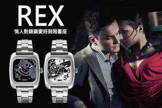 只要799元,即可享有日本機芯【REX】情人對錶鎖愛時刻限量版一組,每組內含:【REX】腕錶(錶面黑底,RX-C-065)一入 + 【REX】腕錶(錶面白底,RX-C-066)一入 + 愛情鑰匙圈一入 + 解鑰鑰匙圈一入,機芯一年保固,加贈香港【E-ONE】APPLE iPad mini保護套組一入(款式顏色隨機出貨)