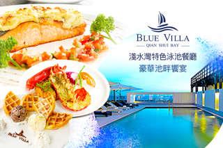 只要300元,即可享有【BLUE VILLA 藍舍.泳池餐酒】A.雙人下午茶 / B.豪華單人饗宴