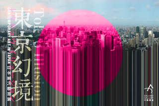 只要180元,即可享有【TOKYO ILLUSION 東京幻境-日本當代藝術展】單人票一張