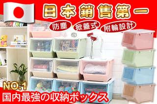 每入只要259元起,即可享有大容量可掀式堆疊收納箱〈任選2入/3入/6入/10入/16入/20入,顏色可選:藍色/綠色/紅色/卡其色〉