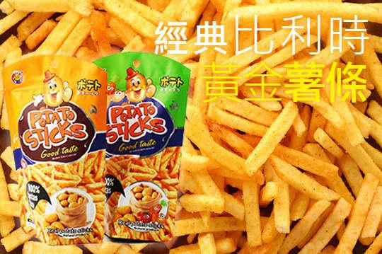 每包只要18元起(免運費),即可享有經典比利時黃金薯條〈12包/24包/48包/72包/96包,口味可選:原味/義式蔬菜味〉