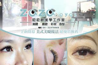 只要399元起,即可享有【zaza.eyes 眨眨眼美學工作室】A.約會注目款-清甜系3D200根睫毛嫁接 / B.日韓氣質大人氣6D400根睫毛嫁接 / C.完美焦點奢華6D不限根數嫁接
