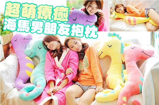 每入只要299元起,即可享有超萌療癒海馬男朋友抱枕〈一入/二入/四入,顏色可選:櫻花紅/土耳其藍/溫暖黃/亮麗紫〉
