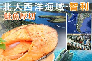 【XXL大規格鮭魚厚切】鮮豔的肉色中看得到其中分布細緻的油脂,厚切的大份量,給你大大滿足!