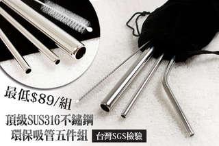 每組只要89元起,即可享有台灣SGS檢驗頂級SUS316不鏽鋼環保吸管五件組〈1組/2組/4組/8組/16組/20組〉