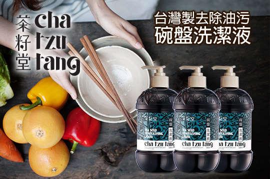 每入只要99元起,即可享有【茶籽堂】台灣製去除油污菜垢碗盤洗潔液〈3入/6入/9入/12入〉