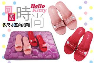 每雙只要163元起,即可享有【Hello Kitty】時尚室內拖鞋〈1雙/2雙/4雙/6雙/10雙/16雙,顏色可選:紅色/粉色,尺寸可選:36/38/40〉