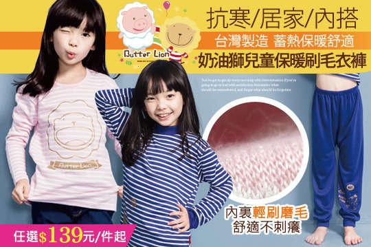 每件只要139元起,即可享有台灣製奶油獅兒童保暖刷毛衣褲 〈任選1件/2件/4件/6件/12件,款式/顏色可選:立領款(粉條紋/藍條紋)/圓領款(粉條紋/藍條紋)/長褲(粉色/藍色),尺寸可選:S(110)/M(120)/L(130)/XL(140)/XXL(150)〉