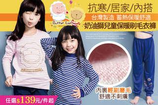 台灣製,【奶油獅兒童刷毛衣褲】親膚溫暖好舒服,不怕寶貝受涼,褲管束口還能抗冷風灌入!