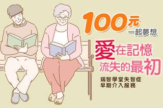 100元!【一起夢想-愛在記憶流失的最初】瑞智學堂失智症早期介入服務