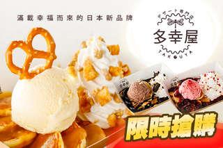 只要69元起,即可享有【多幸屋 Takouya(誠品信義店)】A.幸福冰淇淋迷你鬆餅組合 / B.夢の霜淇淋一支(香草口味)