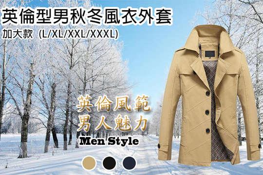 每入只要599元起,即可享有歐美風英倫秋冬型男風衣外套〈一入/二入/四入/六入/八入,款式/顏色/尺寸可選:斜紋款(卡其/深藍/黑,L/XL/2XL/3XL)/格子款(卡其/深藍/黑/軍綠,L/XL/2XL/3XL/4XL)〉