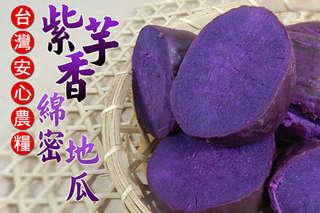 每包只要62元起,即可享有台灣在地安心紫芋香綿密熟地瓜〈4包/8包/12包/16包/24包/32包/56包〉