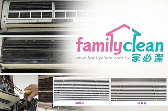 只要2125元起,即可享有【家必潔專業清潔公司】分離式室內冷氣機清洗+消毒A.一台/B.二台/C.三台