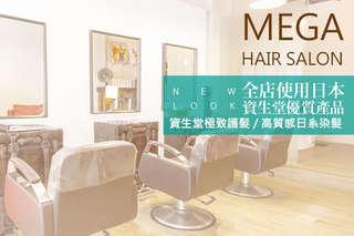 只要399元起,即可享有【MEGA HAIR SALON】A.專業造型洗剪護 / B.極緻柔潤修護護髮 / C.資生堂高質感染髮