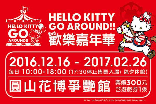 只要300元,即可享有【HELLO KITTY GO AROUND歡樂嘉年華】展期單人票一張(附贈遊戲券一張)