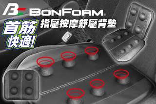 只要299元起,即可享有日本【BONFORM】指壓按摩舒壓背墊/坐墊等組合