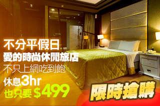 只要499元,即可享有【屏東-愛的時尚休閒旅店】雙人休息不分平假日專案〈含雙人房休息3小時(不分房型) + 一房一車庫〉