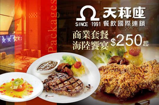 只要250元起,即可享有【天秤座民歌西餐廳】A.單人商業套餐 / B.商業特級海陸饗宴