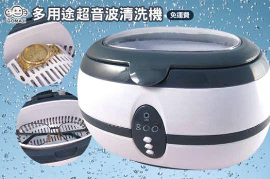 每台只要875元起,即可享有多用途超音波清洗機〈一台/二台〉