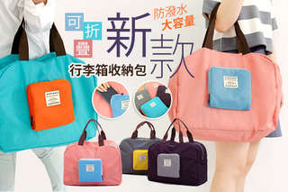 每入只要129元起,即可享有新款可折疊防潑水大容量旅行行李箱收納包〈一入/二入/四入/八入/十入,顏色可選:薄荷綠/紫色/灰色/粉色〉