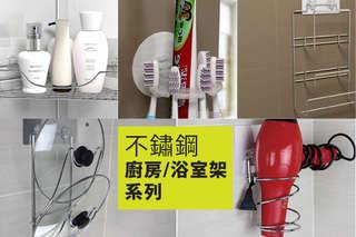 只要124.5元起,即可享有台灣製不殘膠雙面泡棉膠帶/不鏽鋼吹風機架/多功能掛鉤/瓶罐置物架/保鮮膜架/雙層鍋蓋架/扇形置物架/超值廚房組/超值浴室組等組合