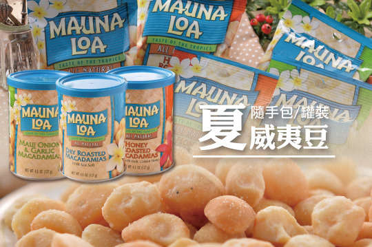 只要228元起(含運費),即可享有美國【MAUNA LOA-夢露萊娜】夏威夷豆隨手包/夏威夷豆罐裝等組合,多種口味可選