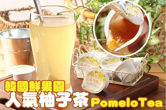 每顆只要15元起,即可享有韓國鮮果園-人氣柚子茶(膠囊奶球包裝)〈30顆/60顆/90顆/120顆/180顆〉