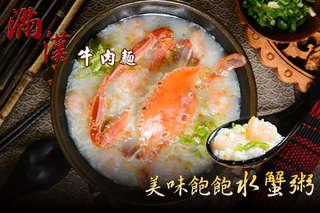 只要198元起,即可享有【滿漢牛肉麵食堂】A.美味水蟹粥 / B.美味飽飽水蟹粥(建議1~2人分享)