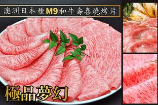 每份只要349元起,即可享有極品夢幻澳洲日本種M9和牛壽喜燒烤片〈3份/5份/8份/16份〉