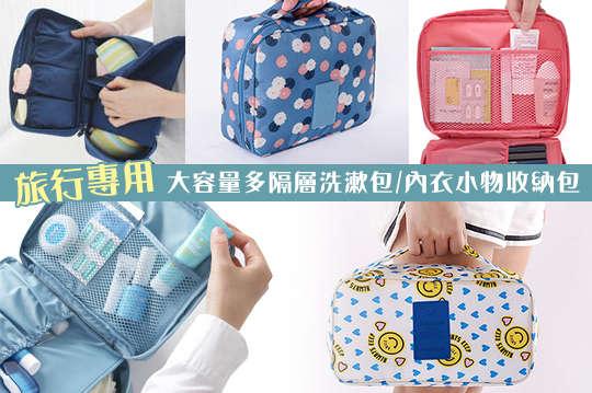 每入只要69元起,即可享有旅行用大容量多隔層洗漱包/內衣小物收納包〈任選1入/2入/4入/8入/12入/16入/20入/25入,洗漱包顏色可選:酒紅/天藍/灰色/深藍/橘色/粉色/玫瑰紅/西瓜紅/藍星/紅星/藍花/黃色笑臉/豹紋,收納包顏色可選:深藍/淺藍/玫紅/咖啡/綠/藍星/紅星/藍花/黃色笑臉/豹紋〉