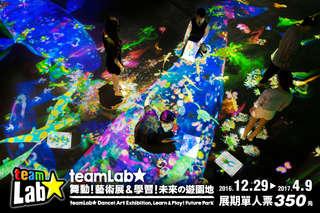 只要350元,即可享有【teamLab: 舞動!藝術展&學習!未來の遊園地】展期單人票一張(附贈畫紙一套)