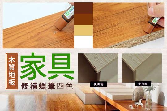 每入只要69元起,即可享有木質家具地板修補蠟筆〈任選1入/2入/4入/8入/12入/14入/18入,顏色可選:深胡桃/淺胡桃/純白/橡木〉