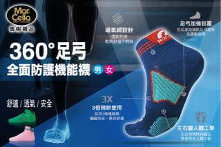 每雙只要59元起,即可享有【瑪榭】台灣製FootSpa系列-RUN 360度足弓全面防護跑步襪〈任選3雙/6雙/12雙/20雙,款式/顏色可選:A.短襪款(L黑綠/L灰灰/L丈紅/L綠灰/L藍黃/M黑綠/M丈紅/M黃綠/M藍粉/M粉灰/M梅綠/M橘藍)/B.船襪款(L丈/L白/L灰/L紅/L黑/L藍綠/M丈/M白/M亮紫/M梅紅/M黃/M黑)〉