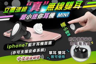 每組只要879元起,即可享有真無線劇院級雙耳微型無線4.1藍牙耳機〈一組/二組/三組/四組,顏色可選:黑/白〉