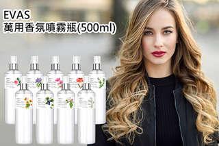 多種香味任選,讓你輕易消除異味!【韓國EVAS】日韓熱銷萬用香氛大容量噴霧瓶,500ML大容量,讓你隨心所欲噴噴噴,臭味掰掰!