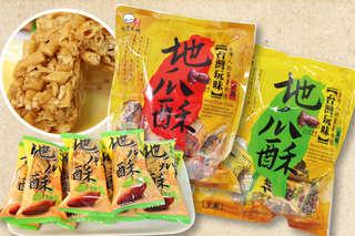 每包只要65元起,即可享有【黃粒紅】味覺生機地瓜酥〈2包/6包/12包/20包,口味可選:原味/黑糖〉