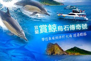 只要729元起,即可享有【宜蘭-賞鯨烏石傳奇號】賞鯨/包船專案,帶您乘風徜徉於大海、探尋鯨豚〈含(A.單人/B.親子票一大一小) 賞鯨+繞龜山島八景(二合一) / (C.20人以下/D.40人以下) 包船(約2.5~3小時),含海上唱歌KTV、Wii遊戲機〉