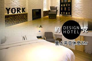 只要499元,即可享有【台北-約克設計旅店】雙人休息專案〈含雙人房平日休息2小時(不限房型)〉